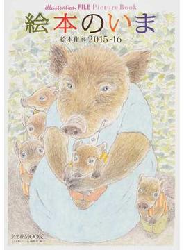 絵本のいま 絵本作家 2015−16(玄光社MOOK)