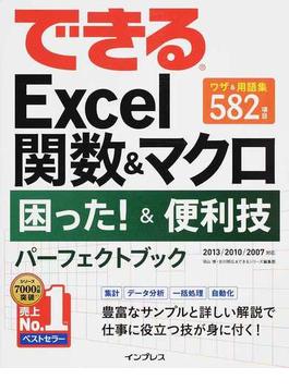 できるExcel関数&マクロ困った!&便利技パーフェクトブック ワザ&用語集582項目