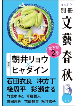 別冊文藝春秋 電子版2号(文春e-book)