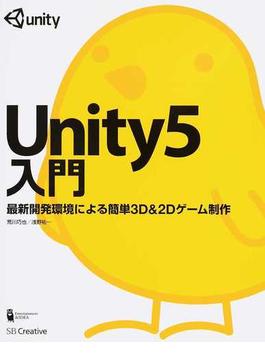 Unity5入門 最新開発環境による簡単3D&2Dゲーム制作