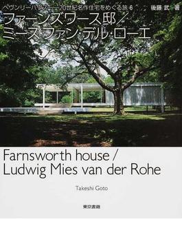 ファーンズワース邸/ミース・ファン・デル・ローエ