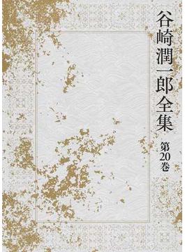 谷崎潤一郎全集 第20巻 細雪 下巻