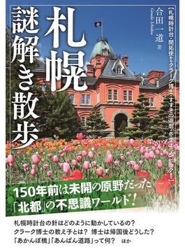 札幌謎解き散歩(新人物文庫)