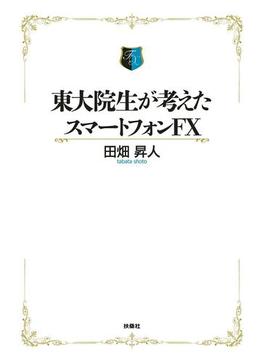 東大院生が考えたスマートフォンFX(SPA!BOOKS)