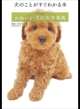 【期間限定価格】犬のことがすぐわかる本 「かわいい犬の医学事典」