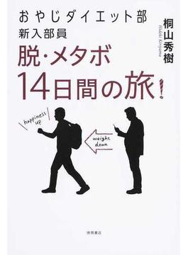 おやじダイエット部新入部員 脱・メタボ14日間の旅!