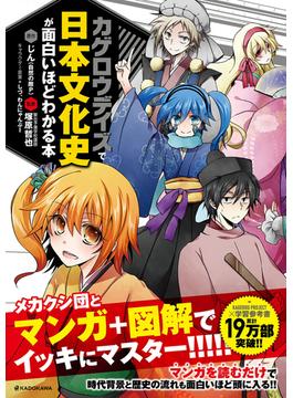 カゲロウデイズで日本文化史が面白いほどわかる本