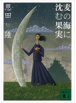 麦の海に沈む果実(講談社文庫)