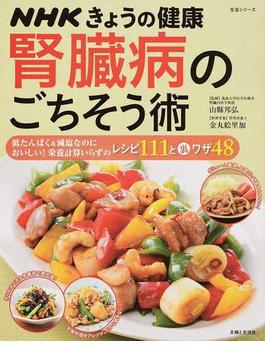 腎臓病のごちそう術 低たんぱく&減塩なのにおいしい!栄養計算いらずのレシピ111と裏ワザ48