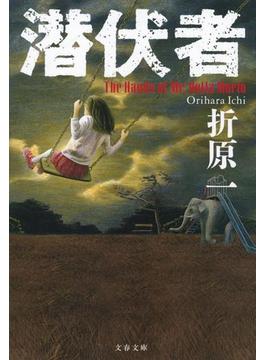潜伏者 The Hands of Mr.Hotta Morio(文春文庫)