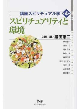 講座スピリチュアル学 第4巻 スピリチュアリティと環境