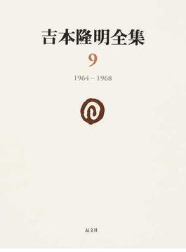 吉本隆明全集 9 1964−1968