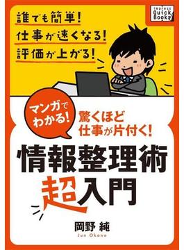 【期間限定価格】マンガでわかる! 情報整理術〈超入門〉(impress QuickBooks)
