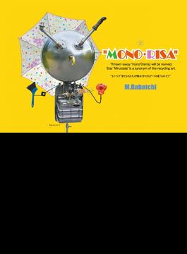 MONO-RISA(2)【HOPPAライブラリー】