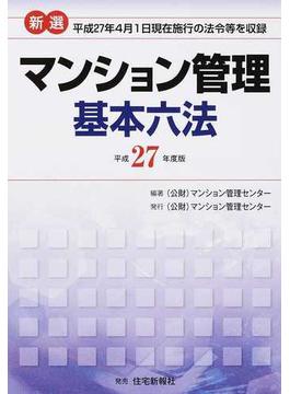 新選マンション管理基本六法 平成27年度版