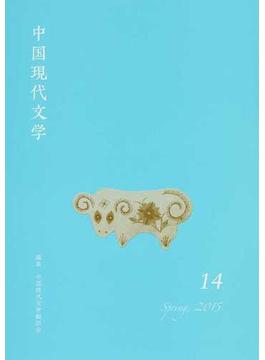 中国現代文学 14(2015Spring)