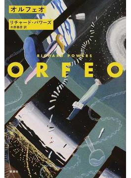 オルフェオ
