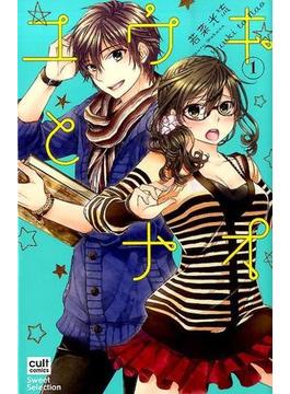 ユウキとナオ(cult comics) 3巻セット