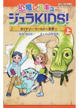 恐竜レスキュージュラKIDS! 上 (朝日小学生新聞の学習まんが)(朝小の学習まんが)