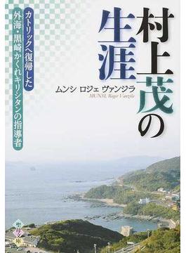 村上茂の生涯 カトリックへ復帰した外海・黒崎かくれキリシタンの指導者