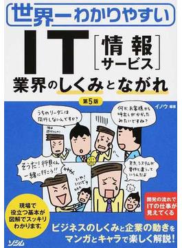 世界一わかりやすいIT〈情報サービス〉 業界のしくみとながれ 第5版