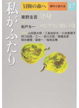 私がふたり (冒険の森へ 傑作小説大全17)