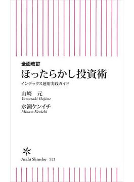 全面改訂 ほったらかし投資術 インデックス運用実践ガイド(朝日新書)
