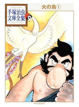 火の鳥 手塚治虫文庫全集(1)
