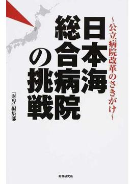 日本海総合病院の挑戦 公立病院改革のさきがけ