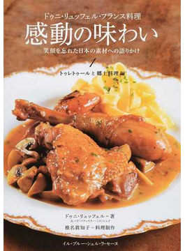 ドゥニ・リュッフェル・フランス料理 感動の味わい 笑顔を忘れた日本の素材への語りかけ 1 トゥレトゥールと郷土料理編