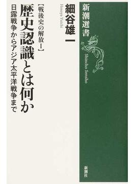 歴史認識とは何か 日露戦争からアジア太平洋戦争まで(新潮選書)