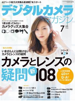 デジタルカメラマガジン 2015年7月号【キャンペーン価格】(デジタルカメラマガジン)
