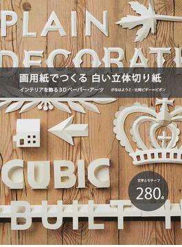 画用紙でつくる白い立体切り紙 インテリアを飾る、3Dペーパー・アーツ