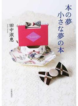 本の夢小さな夢の本