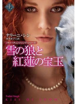 雪の狼と紅蓮の宝玉(上)(扶桑社BOOKSロマンス)