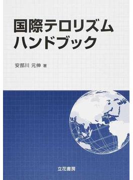 国際テロリズムハンドブック