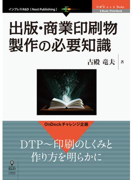 【オンデマンドブック】出版・商業印刷物製作の必要知識
