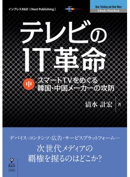 【オンデマンドブック】テレビのIT革命(中)