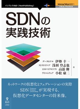 【オンデマンドブック】SDNの実践技術