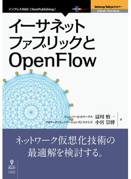 【オンデマンドブック】イーサネットファブリックとOpenFlow