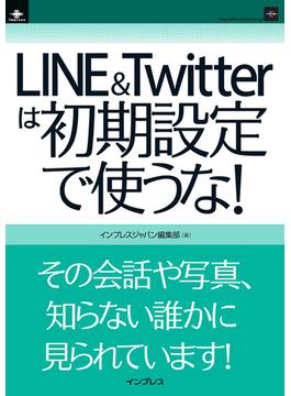 【オンデマンドブック】LINE&Twitterは初期設定で使うな!
