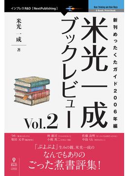 【オンデマンドブック】米光一成ブックレビュー Vol.2