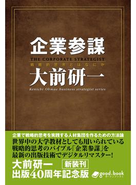 【オンデマンドブック】企業参謀(2014年新装版)
