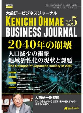 【オンデマンドブック】大前研一ビジネスジャーナル No.5 「2040年の崩壊 人口減少の衝撃/地域活性化の現状と課題」