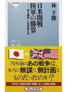 日米開戦 陸軍の勝算 「秋丸機関...