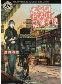 幽落町おばけ駄菓子屋 4 たそがれの紙芝居屋さん(角川ホラー文庫)