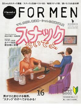 Hanako FOR MEN vol.16 スナックおいでよ。(Hanako FOR MEN)