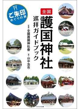 全国護国神社巡拝ガイドブック~ご朱印めぐりの旅~