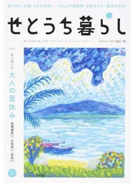 せとうち暮らし Vol.16(2015Summer) 島で過ごす大人の夏休み