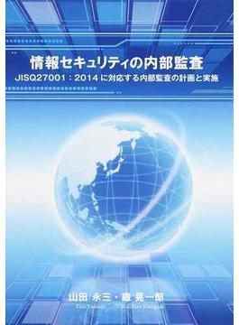 情報セキュリティの内部監査 JISQ27001:2014に対応する内部監査の計画と実施